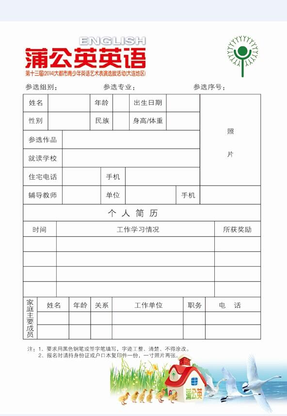 """公英""""辽宁地区活动报名表(单项)-大连市艺术新人活动中心"""